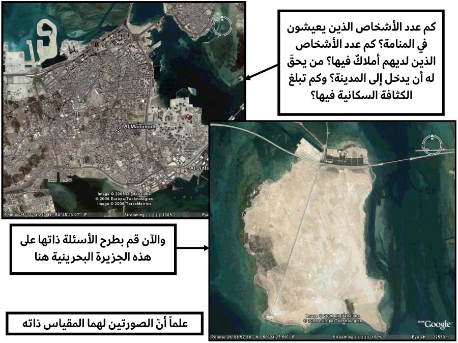 غوغل إيرث في البحرين