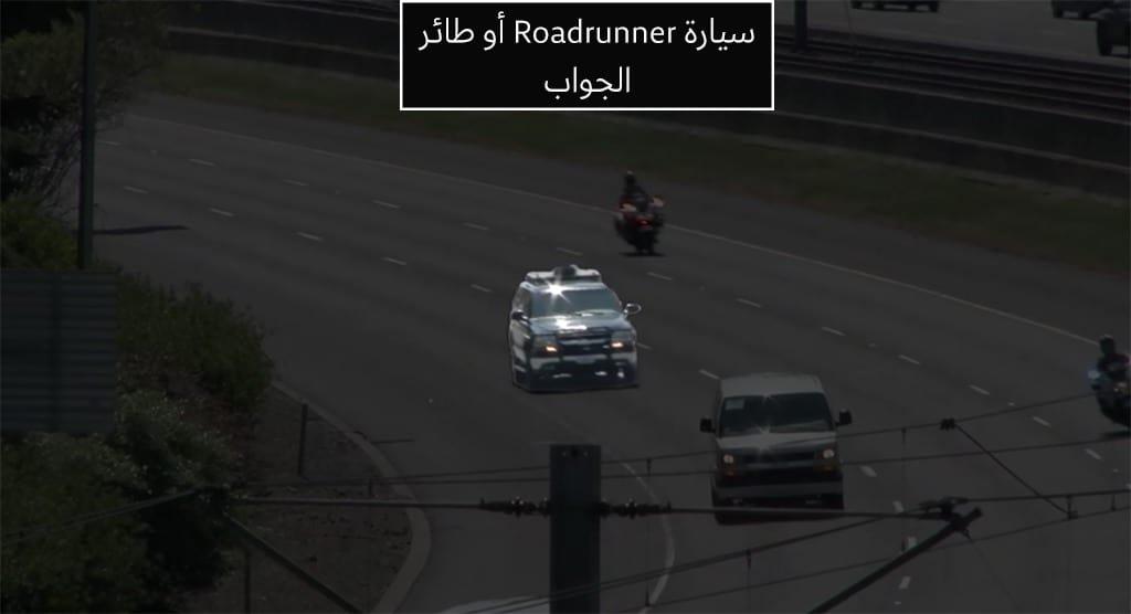 سيارة الـRoadrunner
